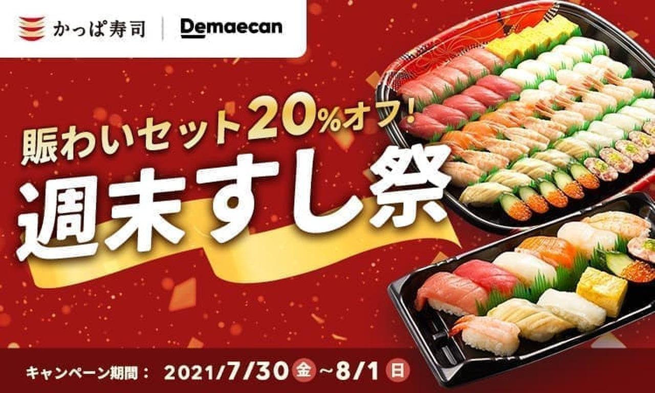 かっぱ寿司 出前館の「週末すし祭」キャンペーンに参加
