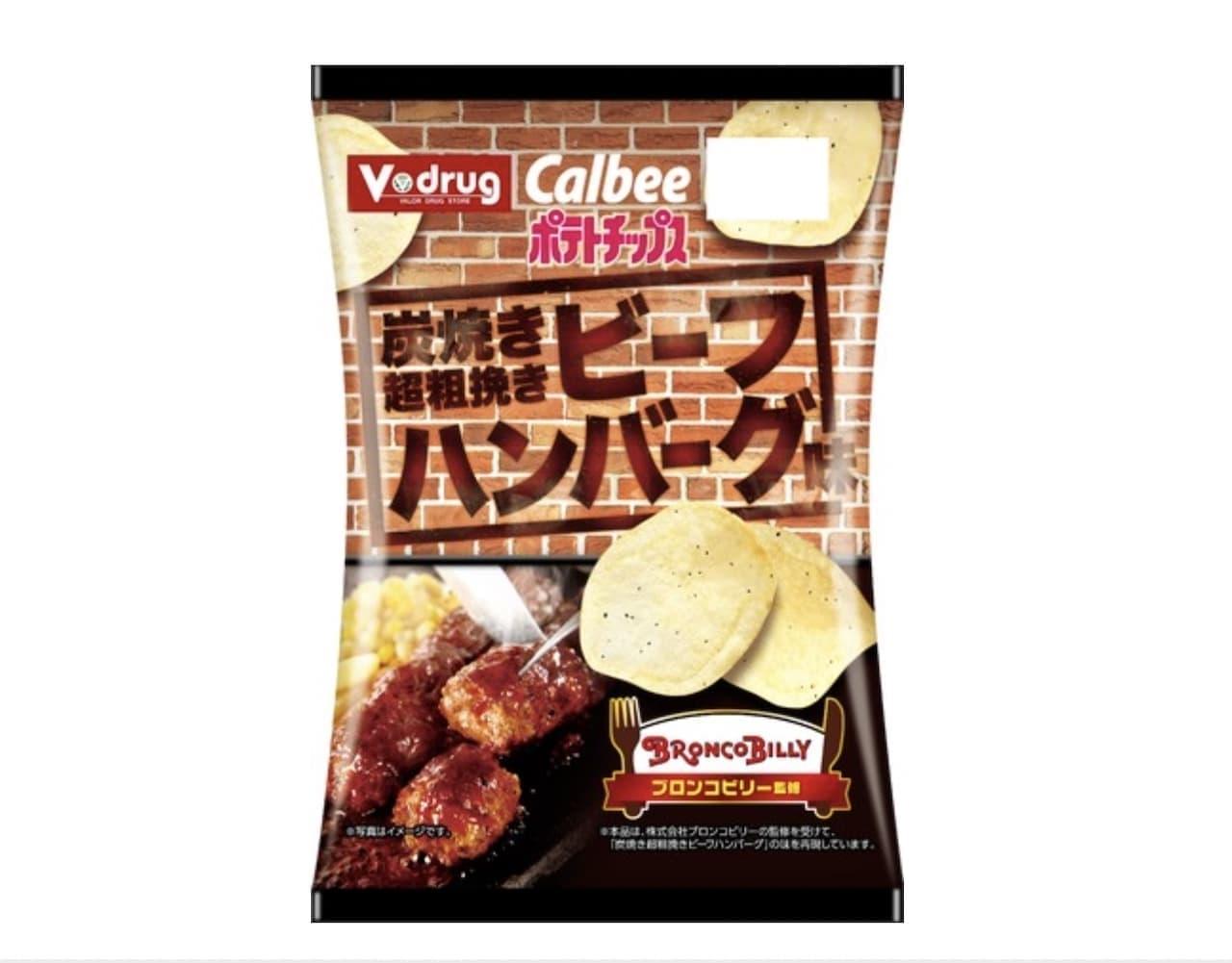 ブロンコビリー「ポテトチップス 炭焼き超粗挽きビーフハンバーグ味」