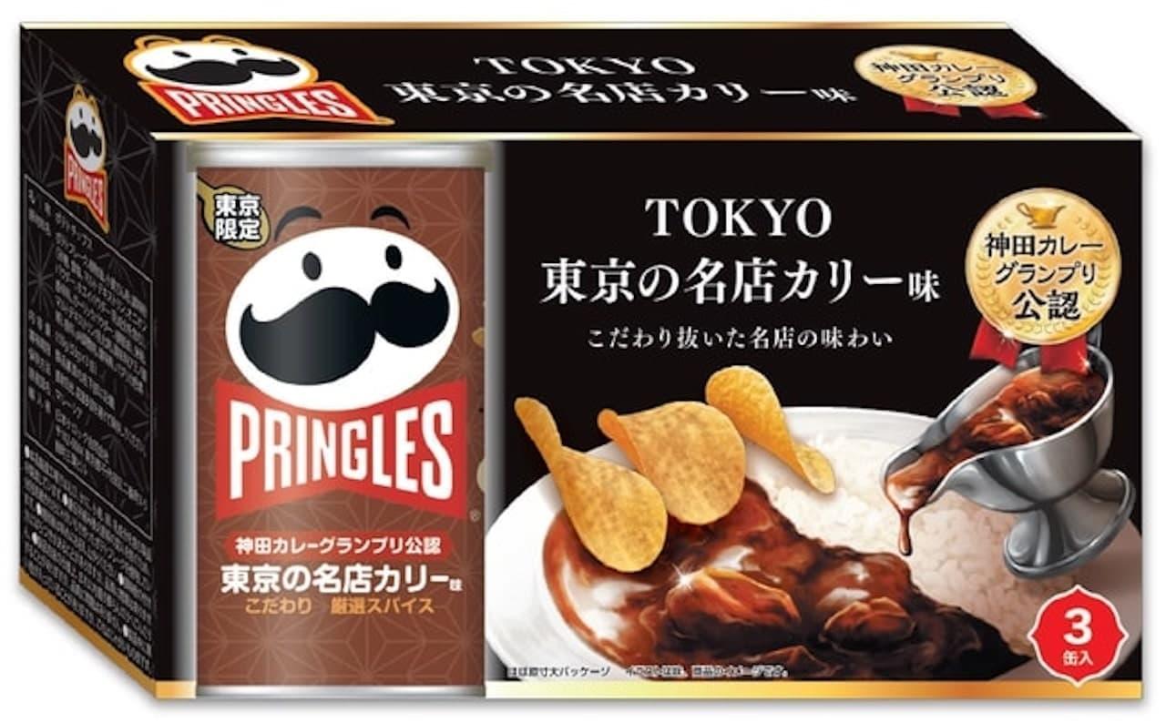 「プリングルズ 東京の名店カリー味」初の東京限定フレーバー