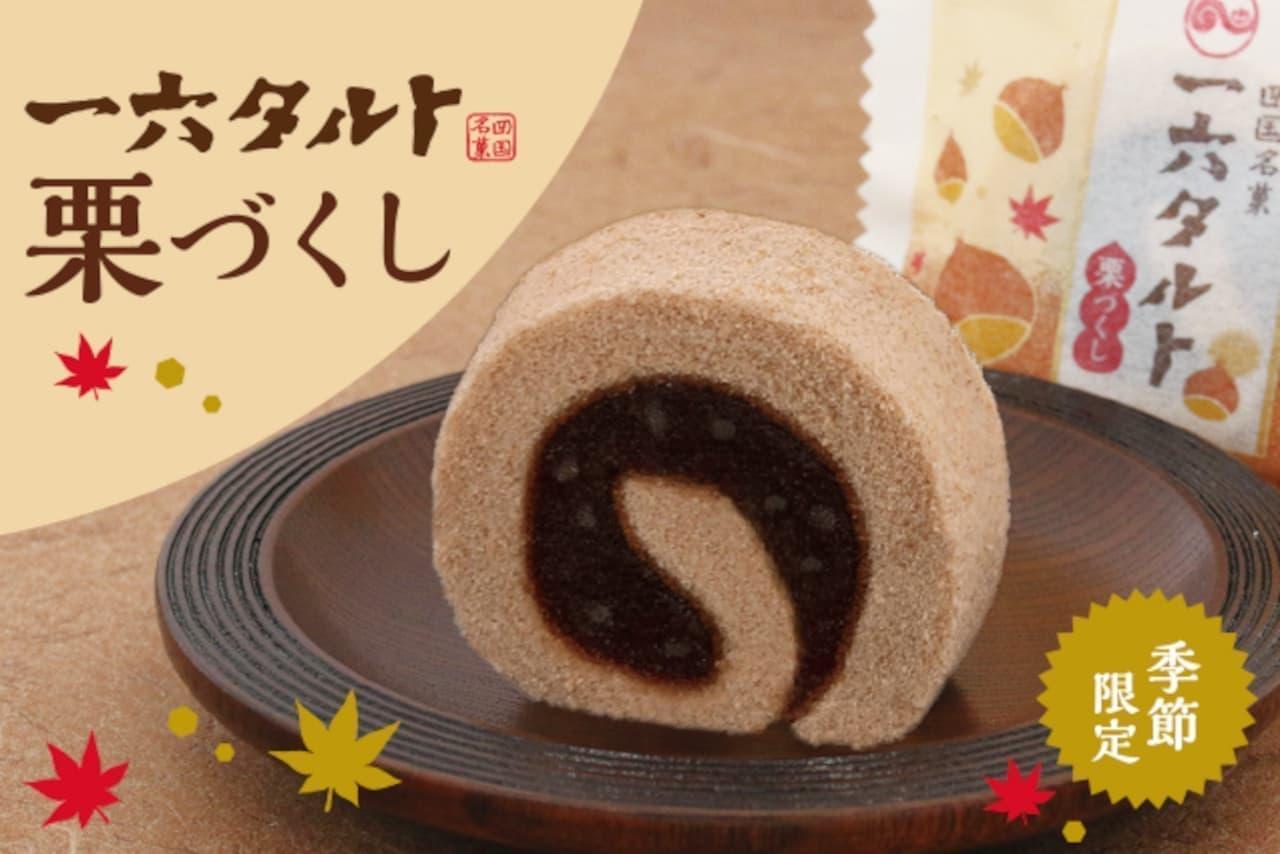 """Ichiroku Tart Chestnut Tsukushi"" Autumn Limited"