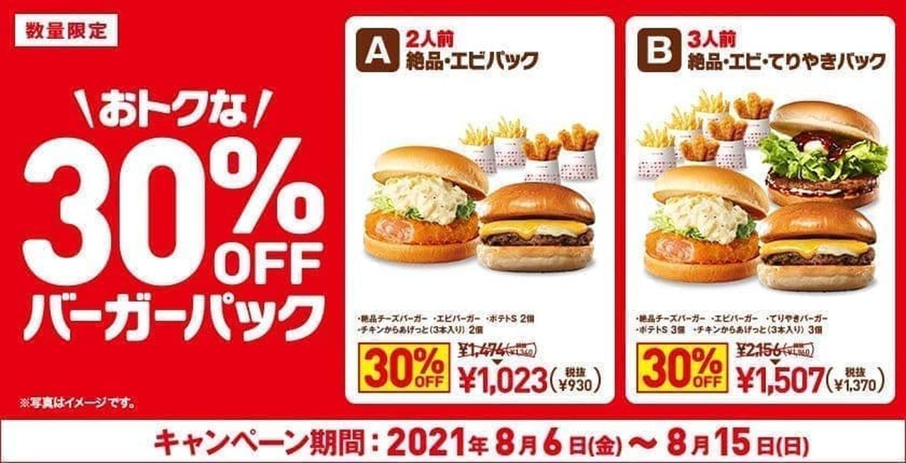 "Lotteria ""30% OFF Burger Pack A (excellent shrimp pack)"" ""30% OFF burger pack B (excellent shrimp teriyaki pack)"""