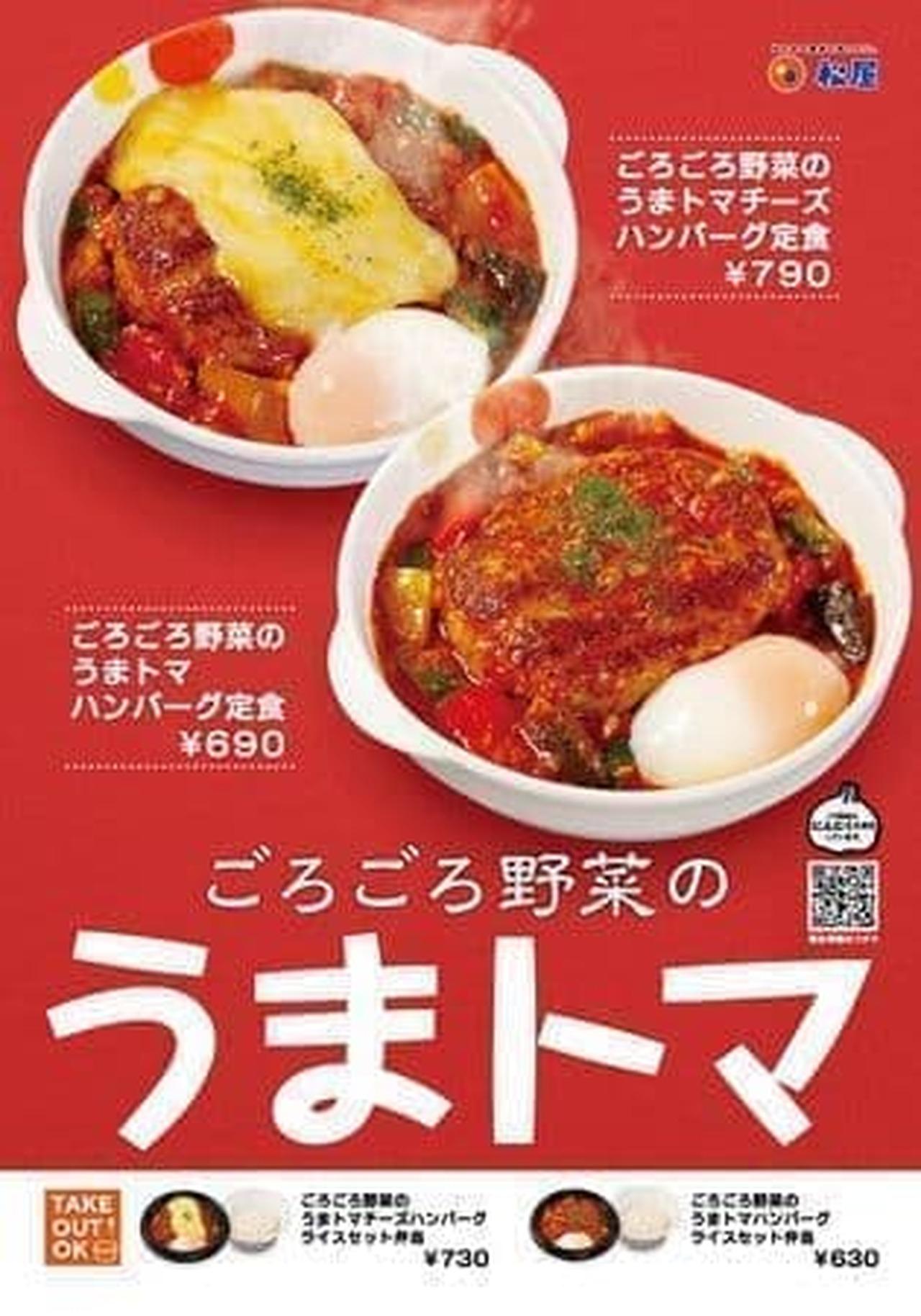 松屋「ごろごろ野菜のうまトマハンバーグ定食」「ごろごろ野菜のうまトマチーズハンバーグ定食」