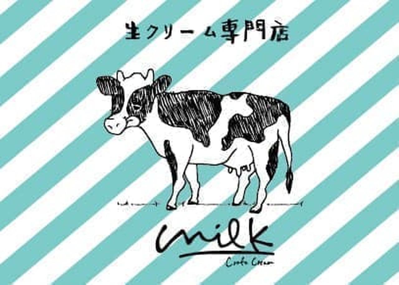 生クリーム専門店ミルク