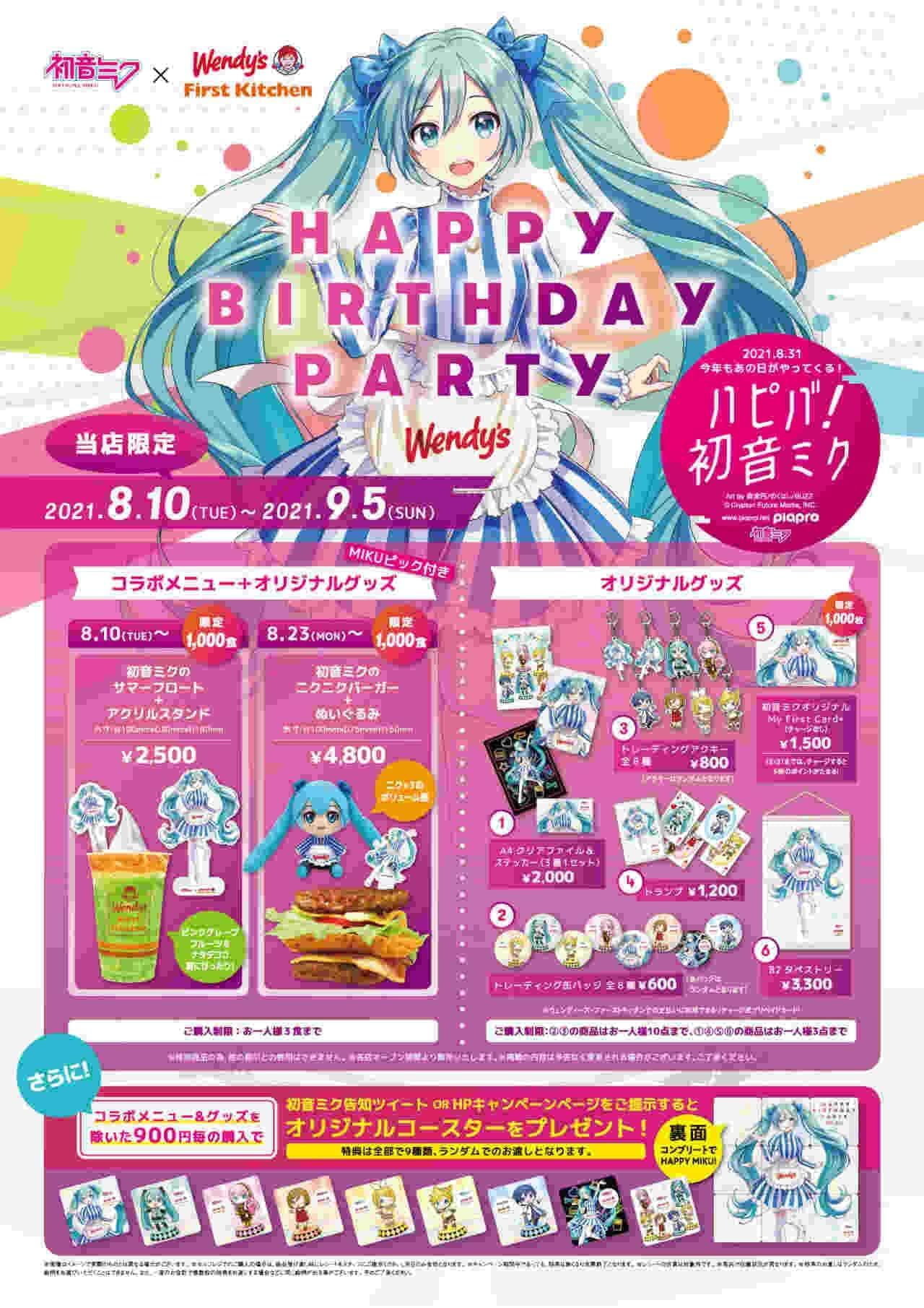 ウェンデイーズ・ファーストキッチン「ハピバ初音ミク HAPPY BIRTHDAY PARTY」
