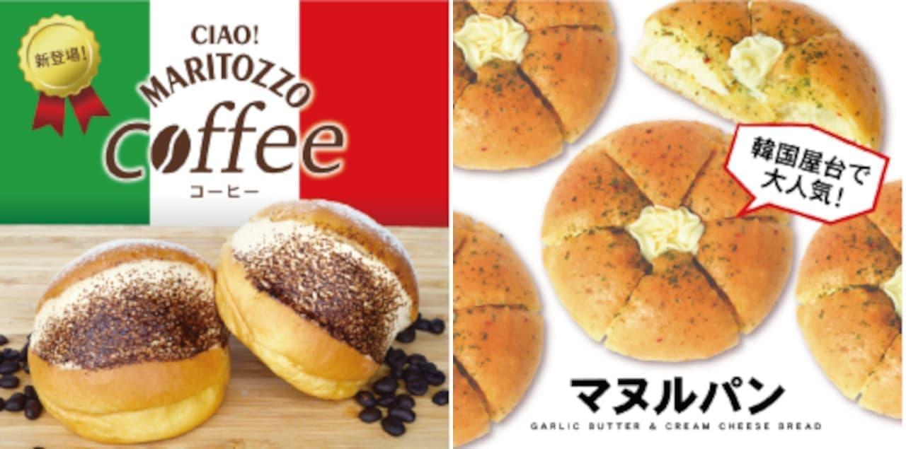 アンテンドゥ「マリトッツォ【コーヒー】」「マヌルパン」