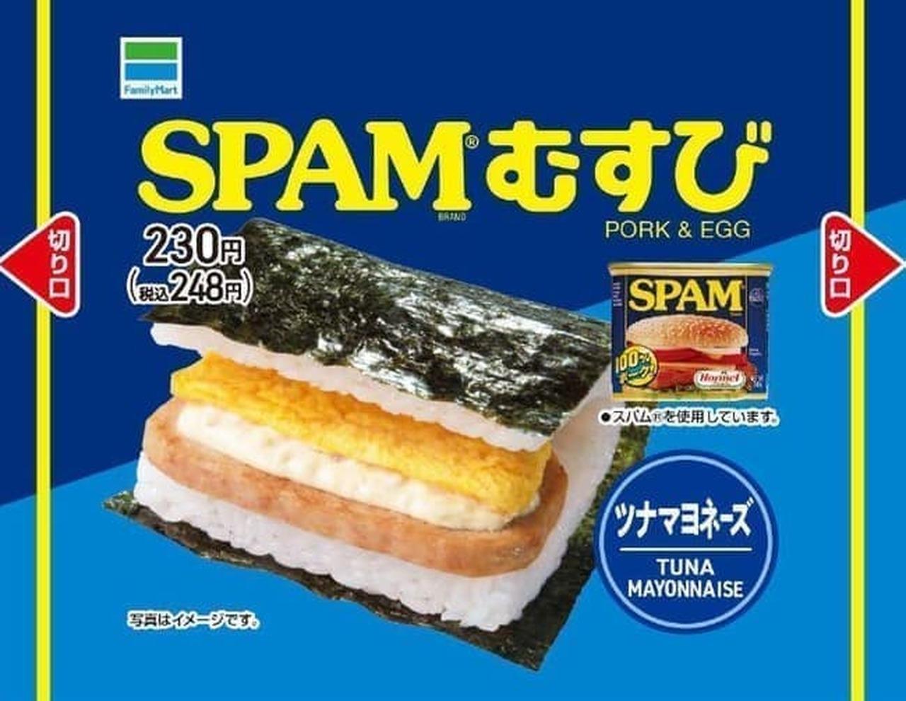 ファミリーマート「SPAMむすび」
