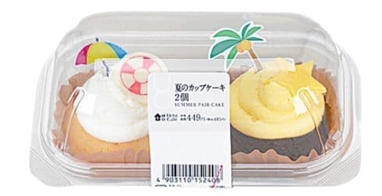 ローソン「夏のカップケーキ 2個」