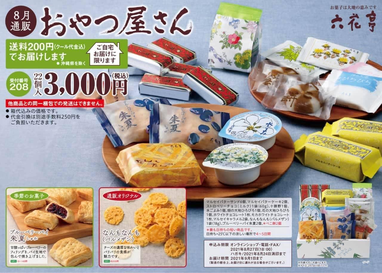 六花亭お菓子セット「8月通販おやつ屋さん」