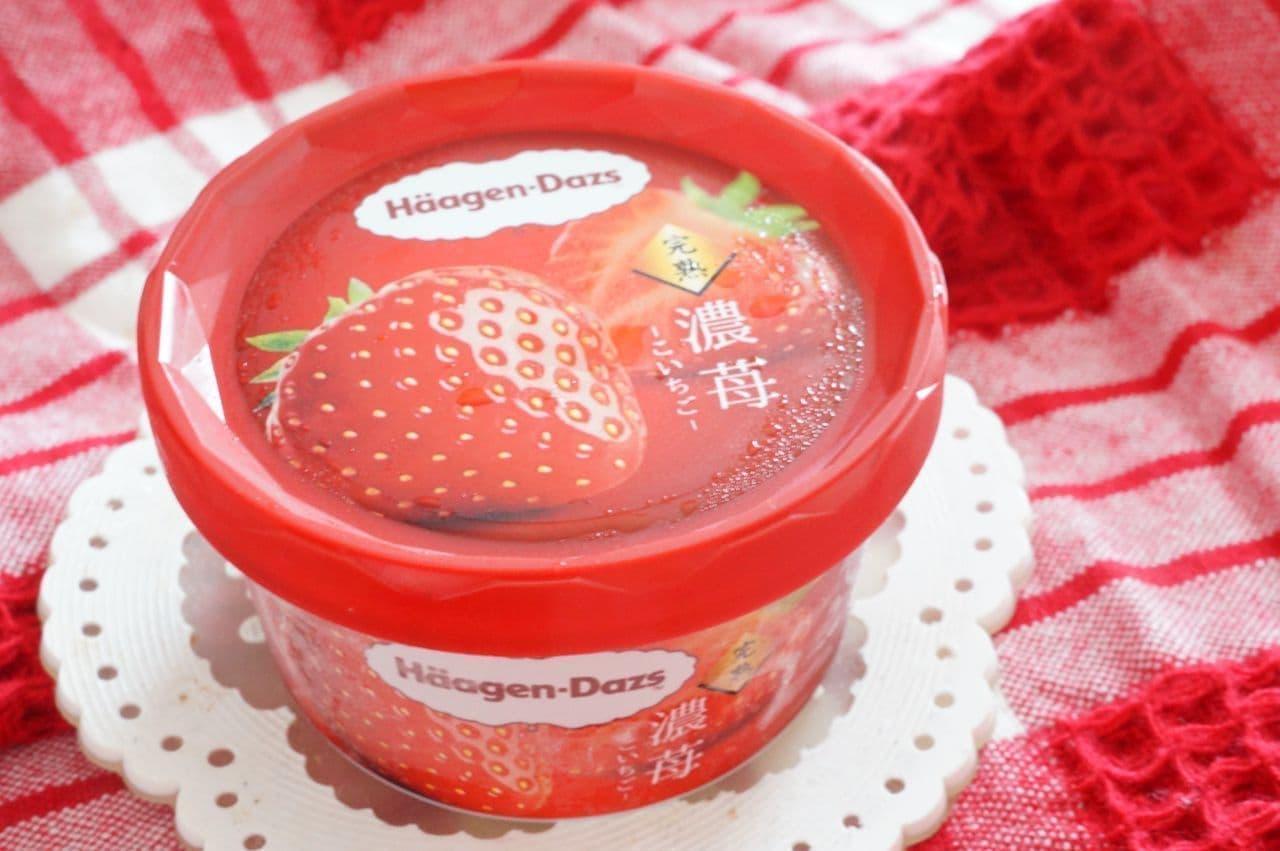 ハーゲンダッツ「濃苺」