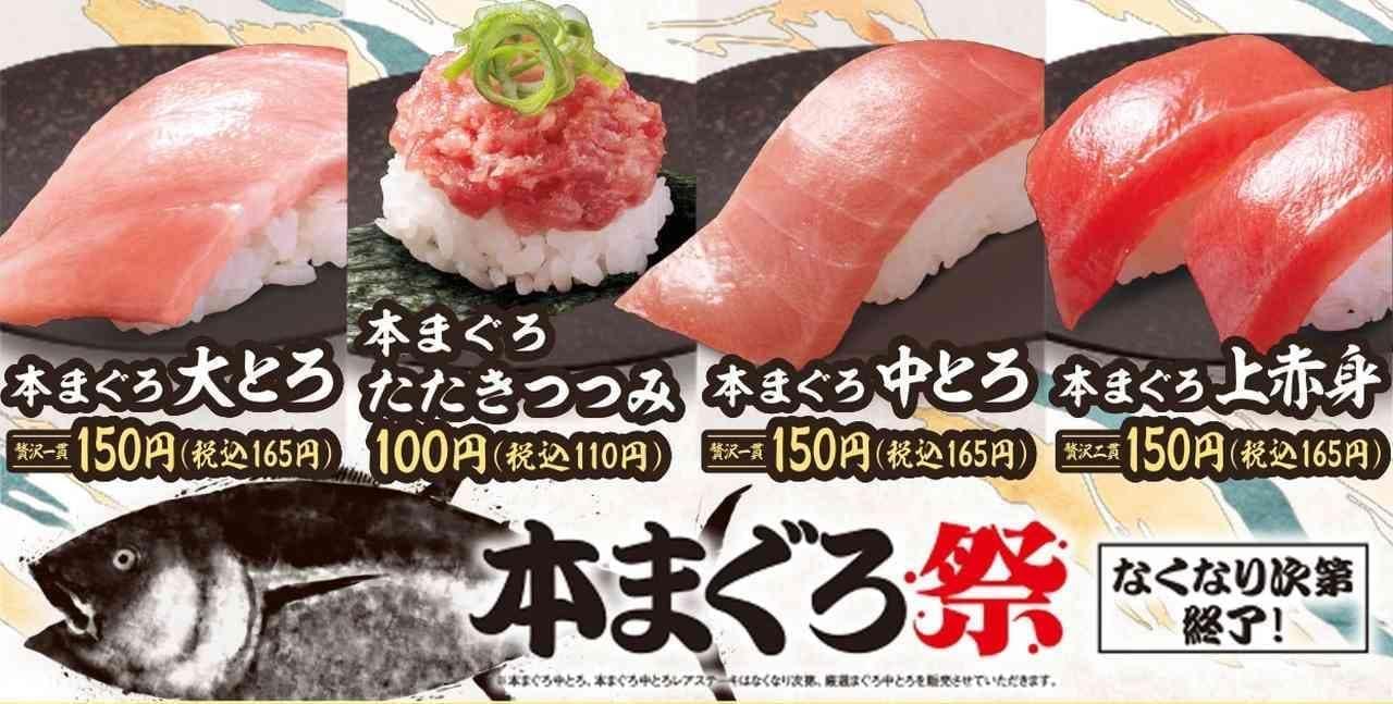 はま寿司「本まぐろ祭」