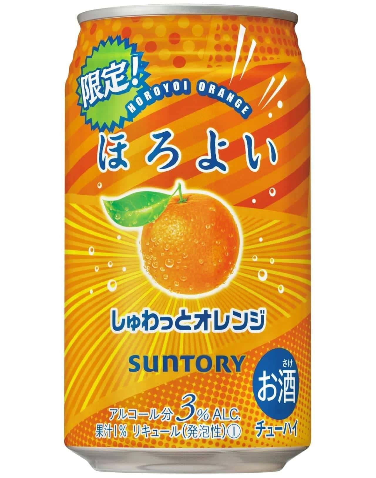 サントリースピリッツ「ほろよい〈しゅわっとオレンジ〉」