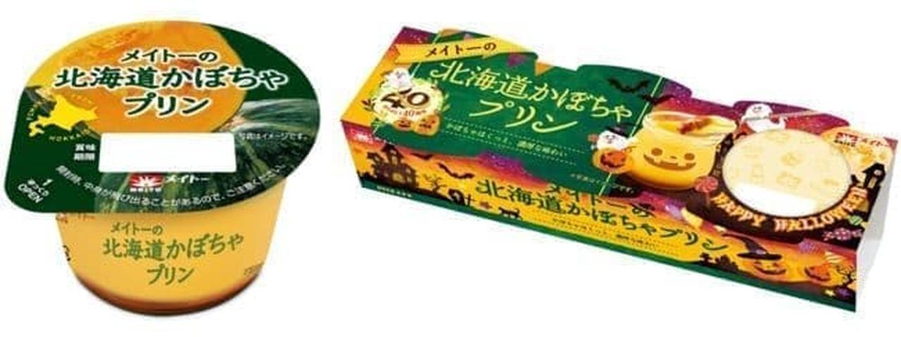「メイトーの北海道かぼちゃプリン」「メイトーの北海道かぼちゃプリン(3個パック)」