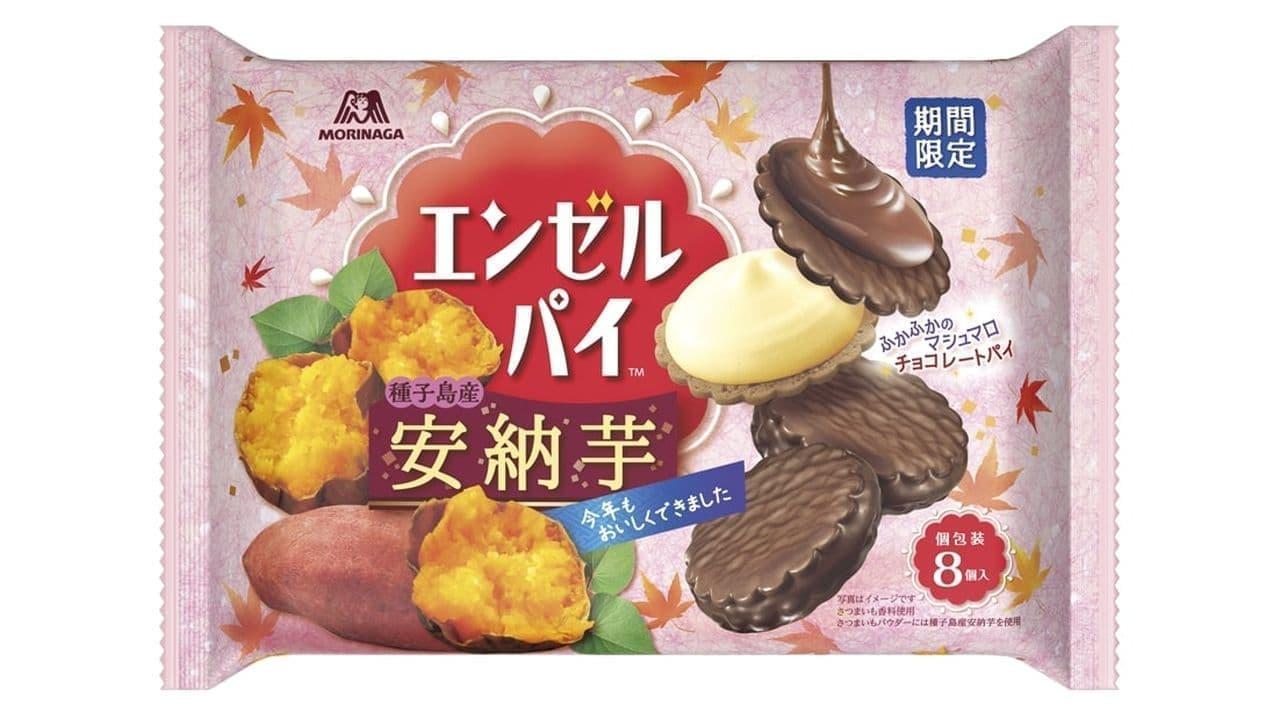 森永製菓「エンゼルパイ<安納芋>」