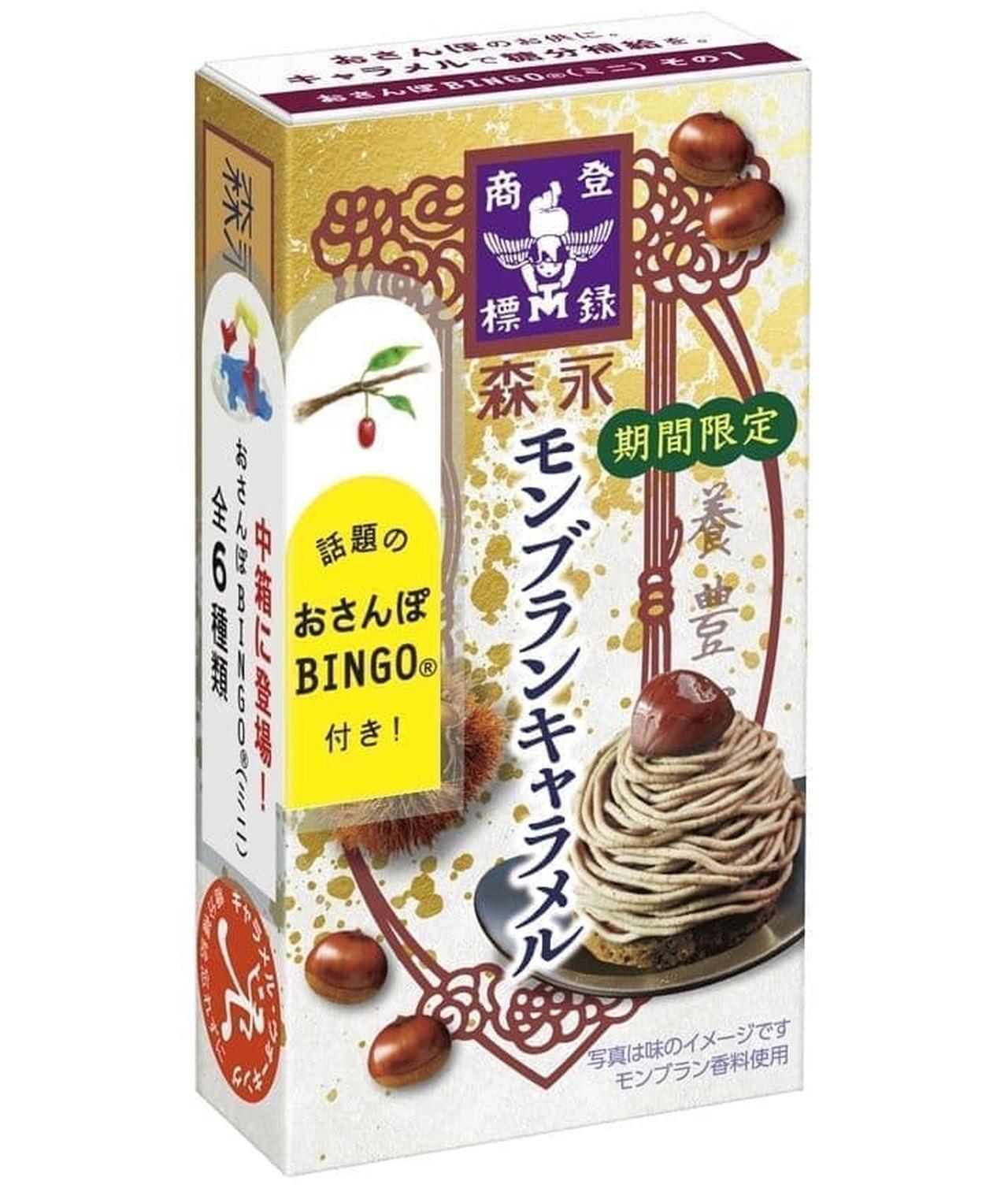 森永製菓「モンブランキャラメル」
