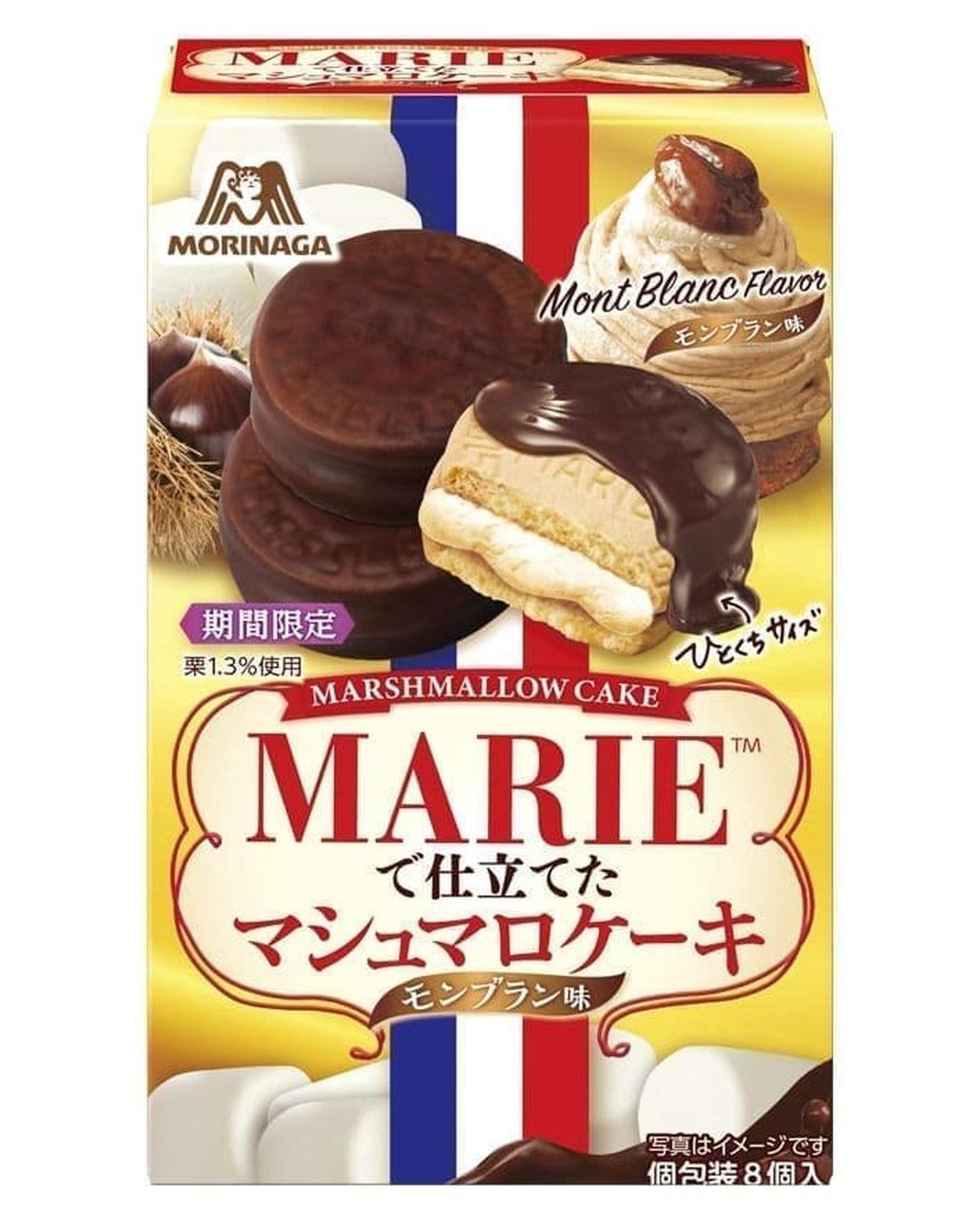 森永製菓「マリーで仕立てたマシュマロケーキ<モンブラン味>」