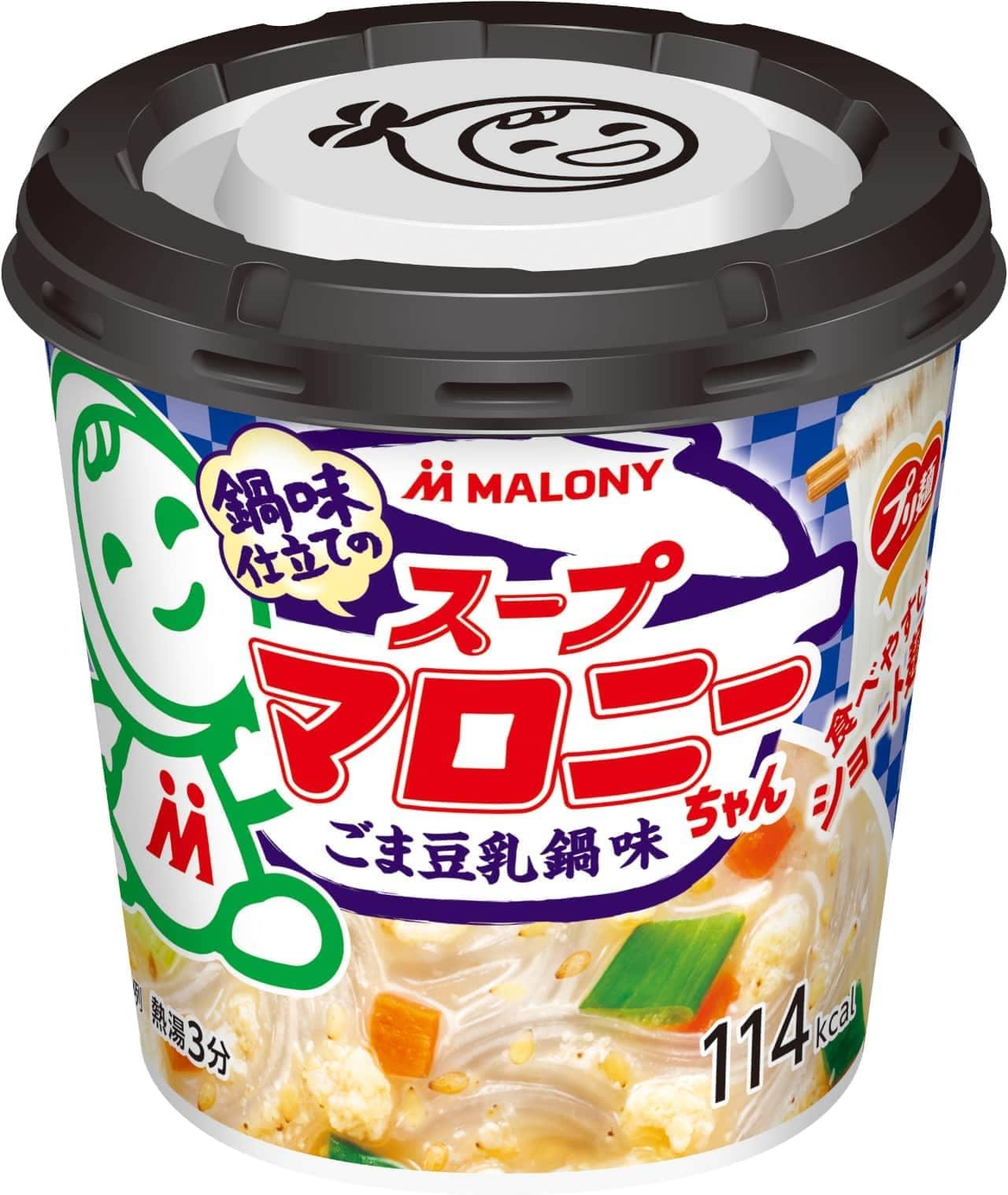 鍋味仕立てのスープマロニーちゃん<ごま豆乳鍋味>