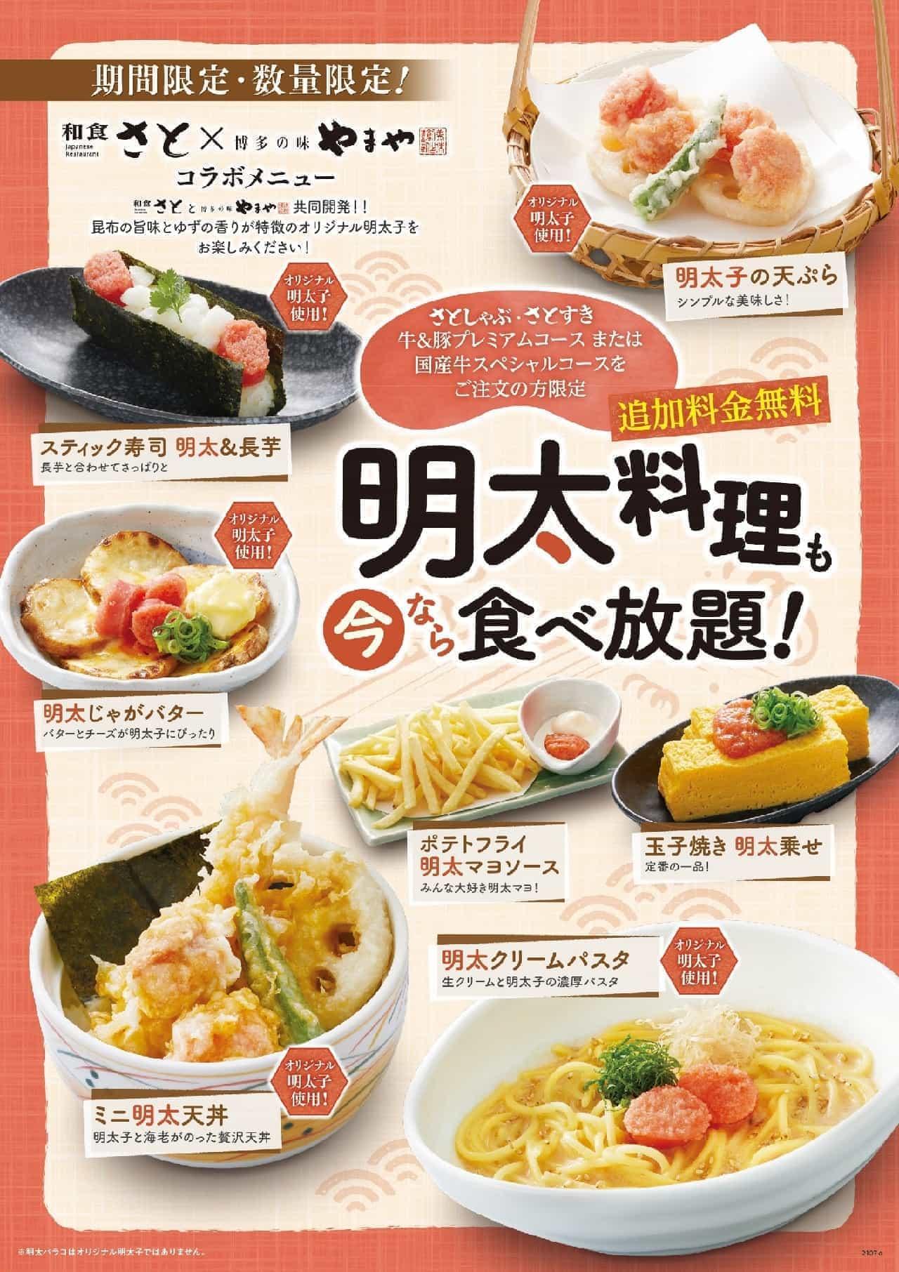 和食さと「博多 明太子」を使った料理が追加料金無料で食べ放題