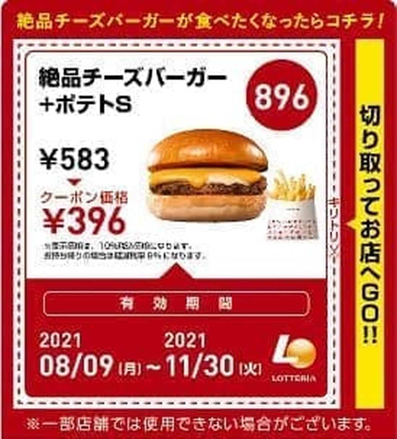 「ポテトチップス ロッテリア絶品チーズバーガー味」のクーポン券