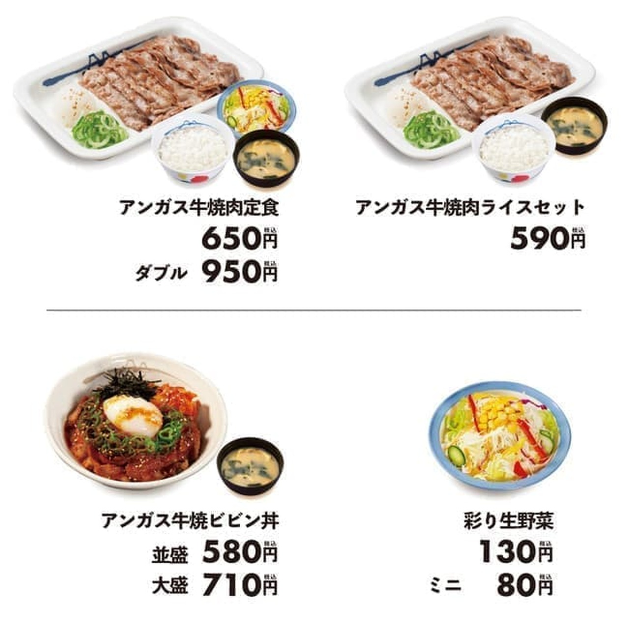 松屋「牛焼肉定食」アンガス牛100%使用にバージョンアップ