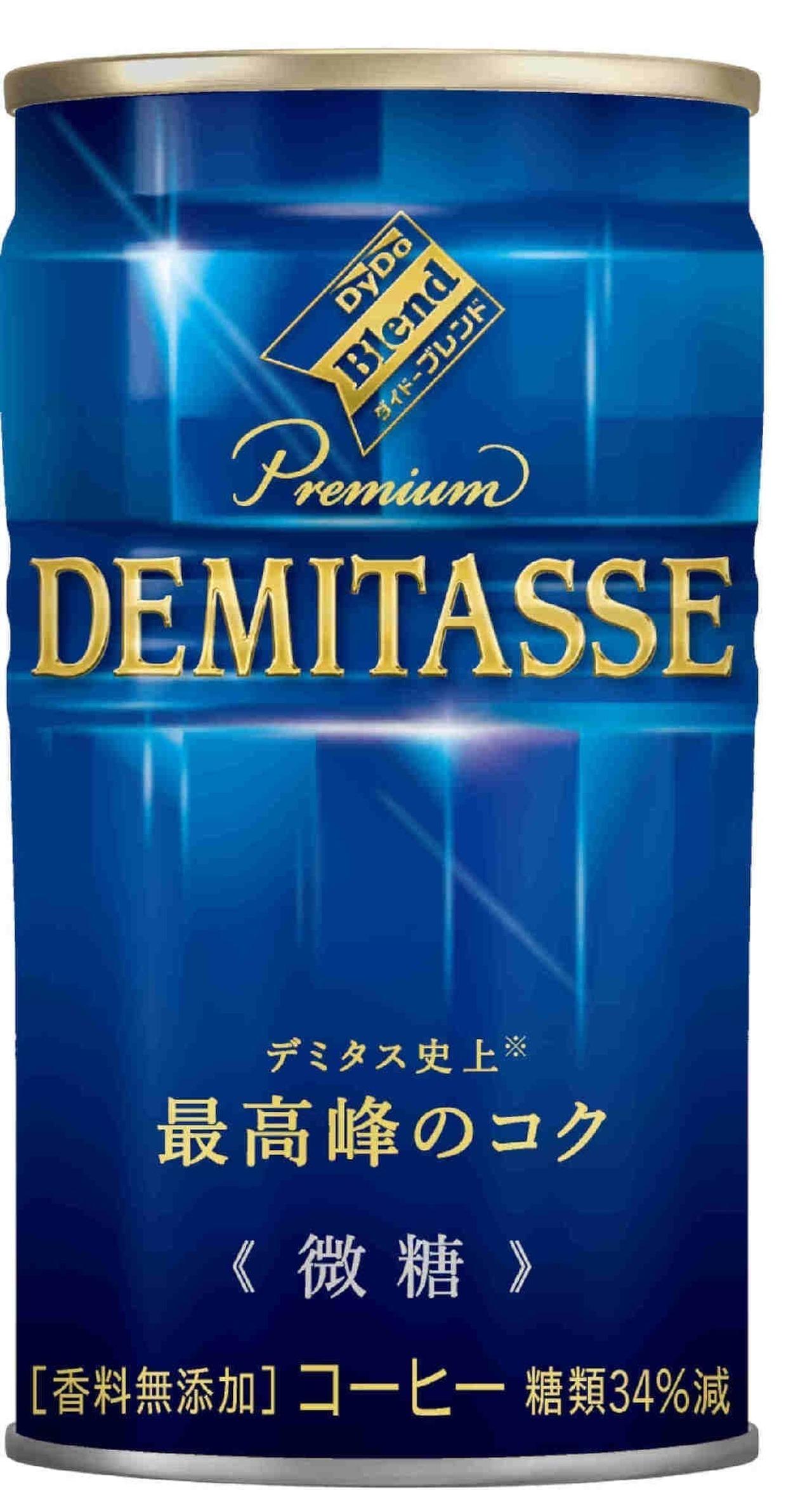 「ダイドーブレンドプレミアム デミタス」豆量1.5倍のプレミアム缶コーヒー5種