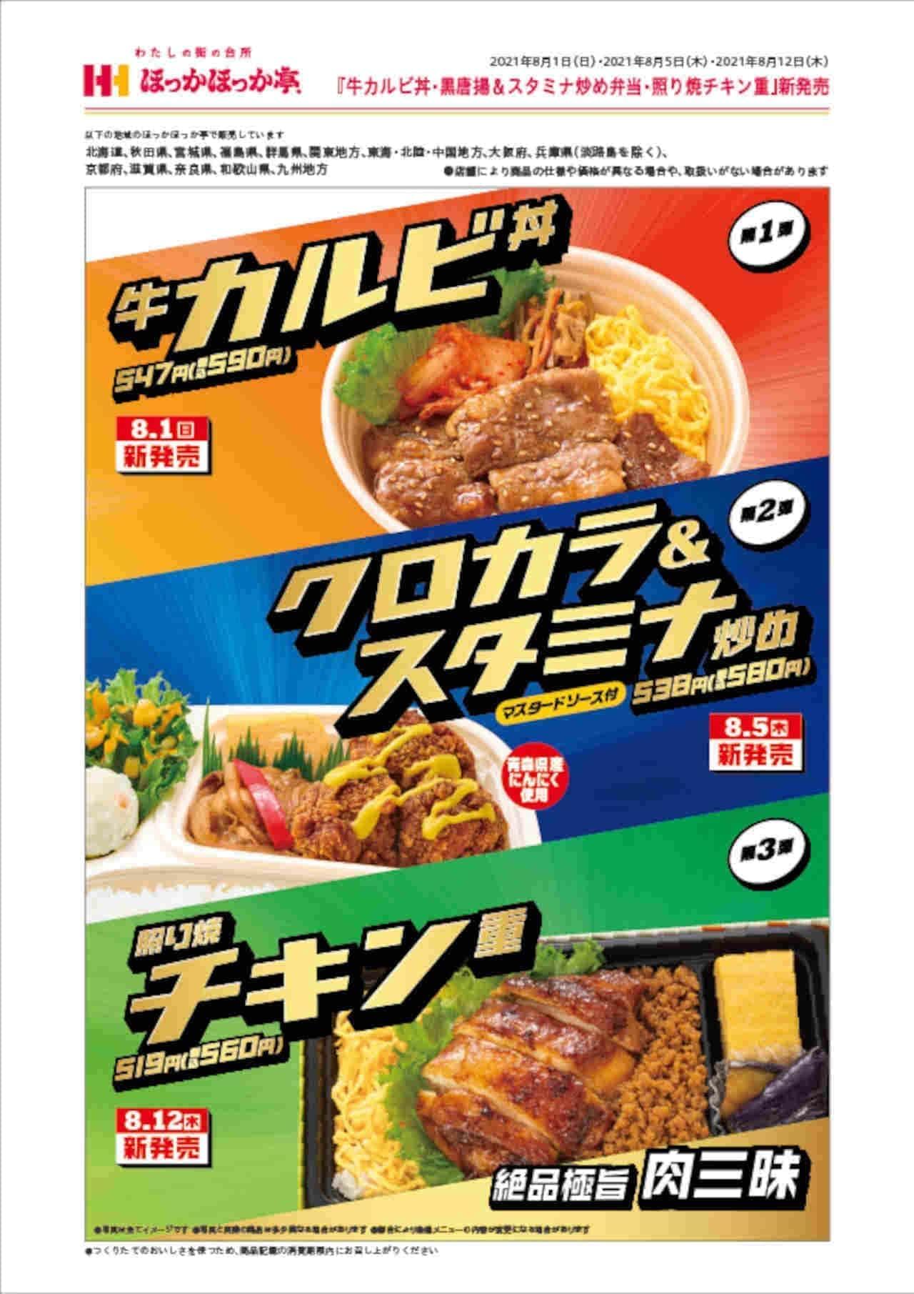 ほっかほっか亭「黒唐揚&スタミナ炒め弁当」
