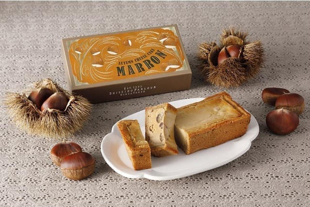 資生堂パーラー「秋の手焼きチーズケーキ(マロン)」