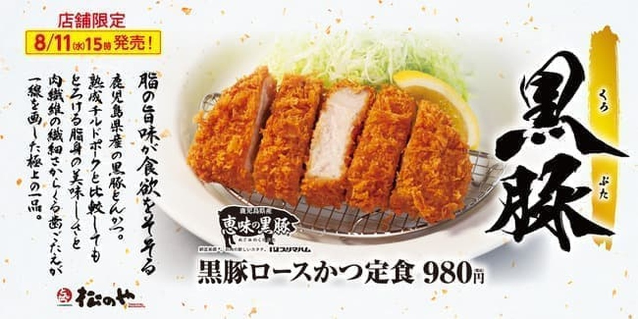 松のや 松乃家「黒豚ロースかつ定食」