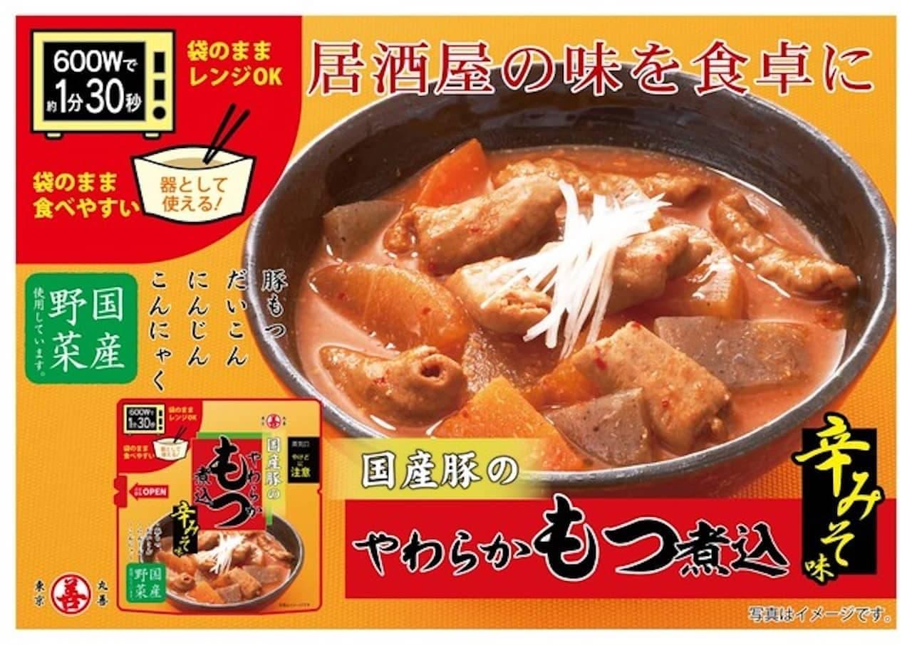 「レンジ 国産豚のやわらかもつ煮込辛みそ味」丸善から