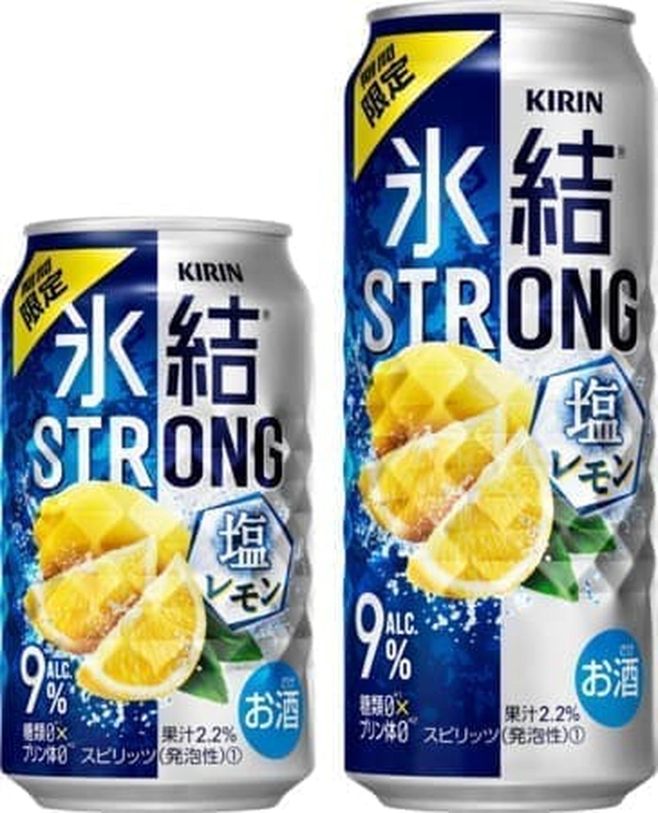 キリン 氷結ストロング 塩レモン(期間限定)