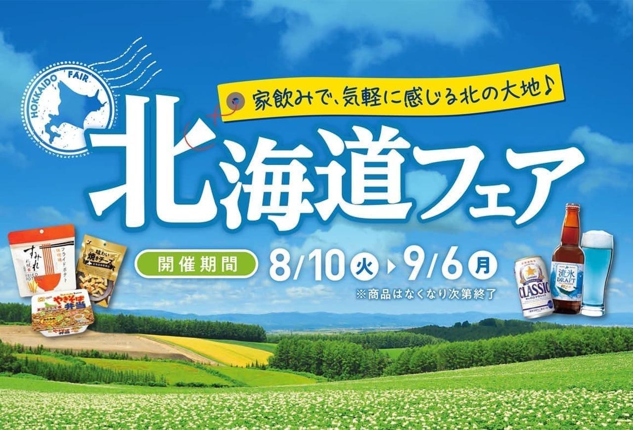 対象地域のファミリーマート「おうちで満喫!北海道フェア」