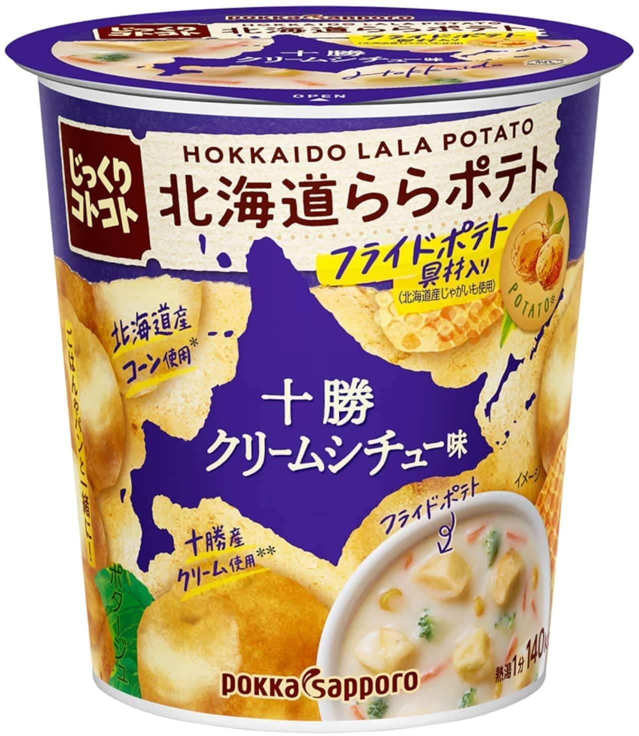 ポッカサッポロ「北海道ららポテト富良野オムカレー味」「北海道ららポテト十勝クリームシチュー味」