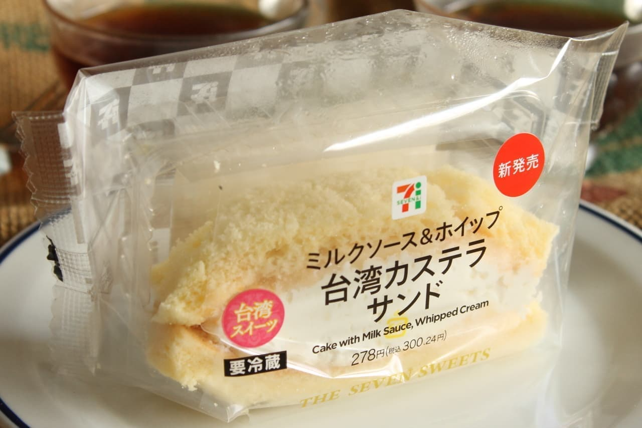 セブン「台湾カステラサンド ミルクソース&ホイップ」