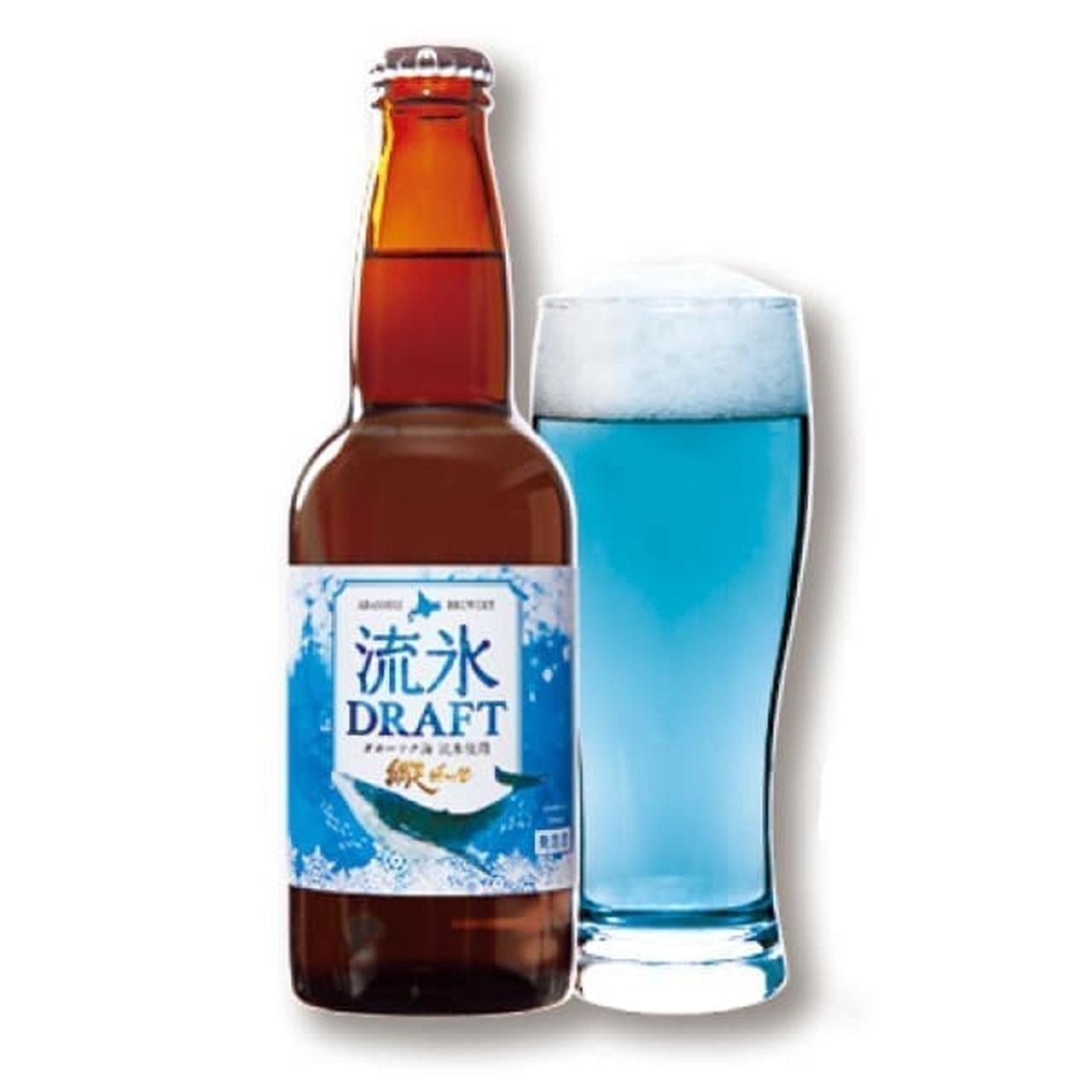 網走ビール 流氷ドラフト 330ml