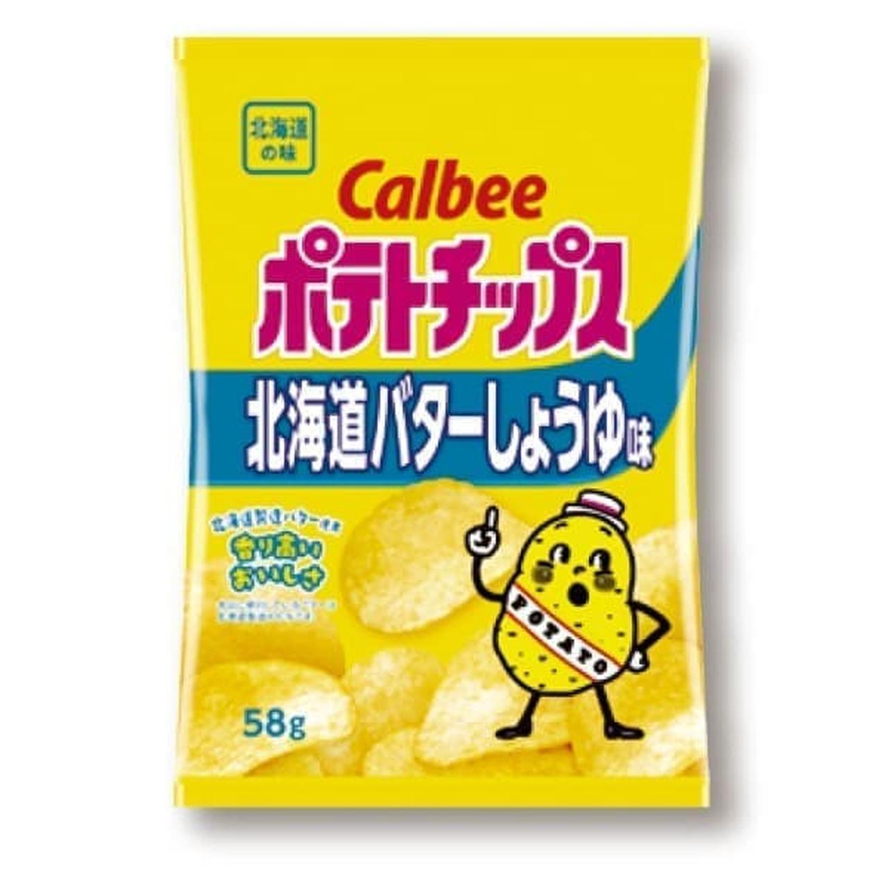 カルビー ポテトチップス「北海道バターしょうゆ味」