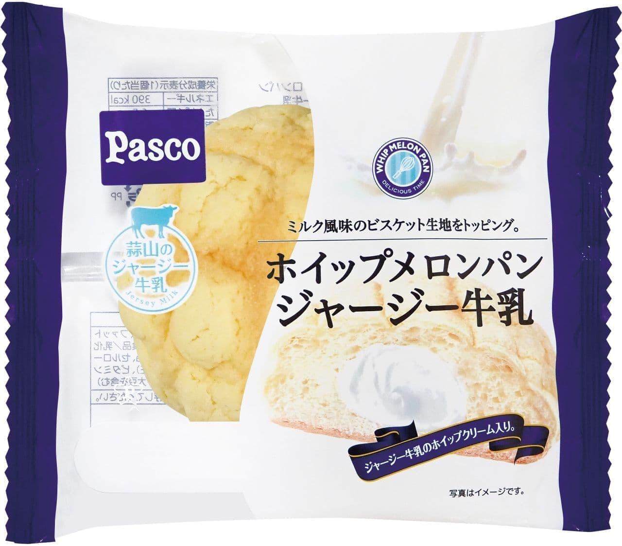 パスコ「ホイップメロンパン ジャージー牛乳」