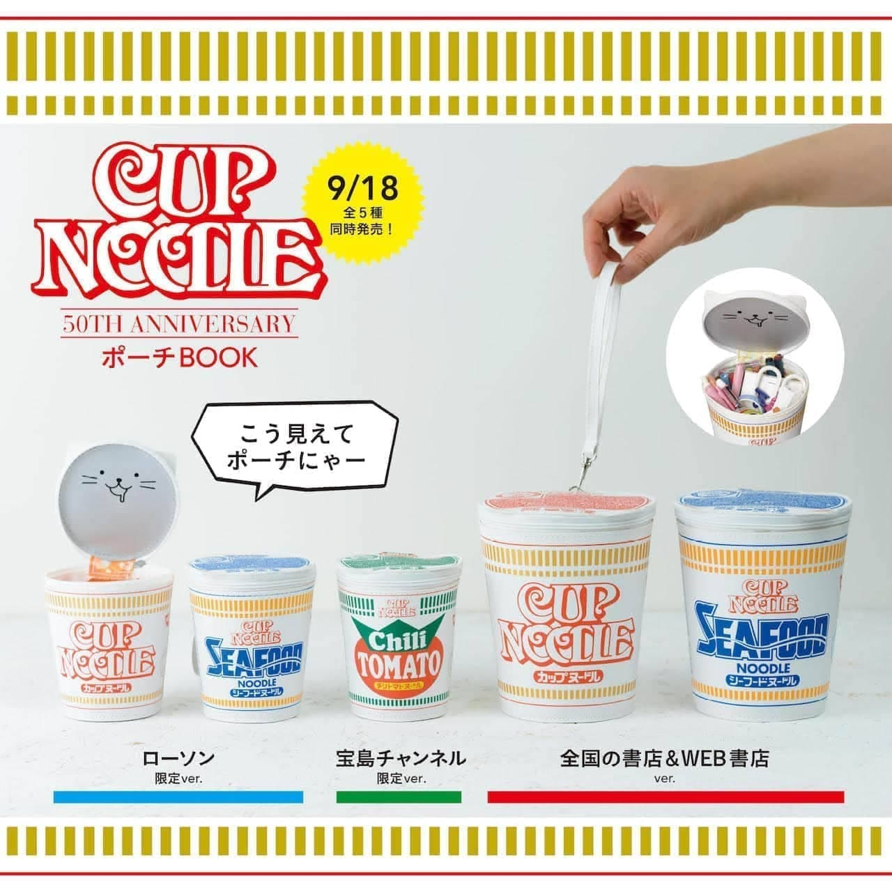 「CUP NOODLE 50TH ANNIVERSARY BOOK」宝島社から