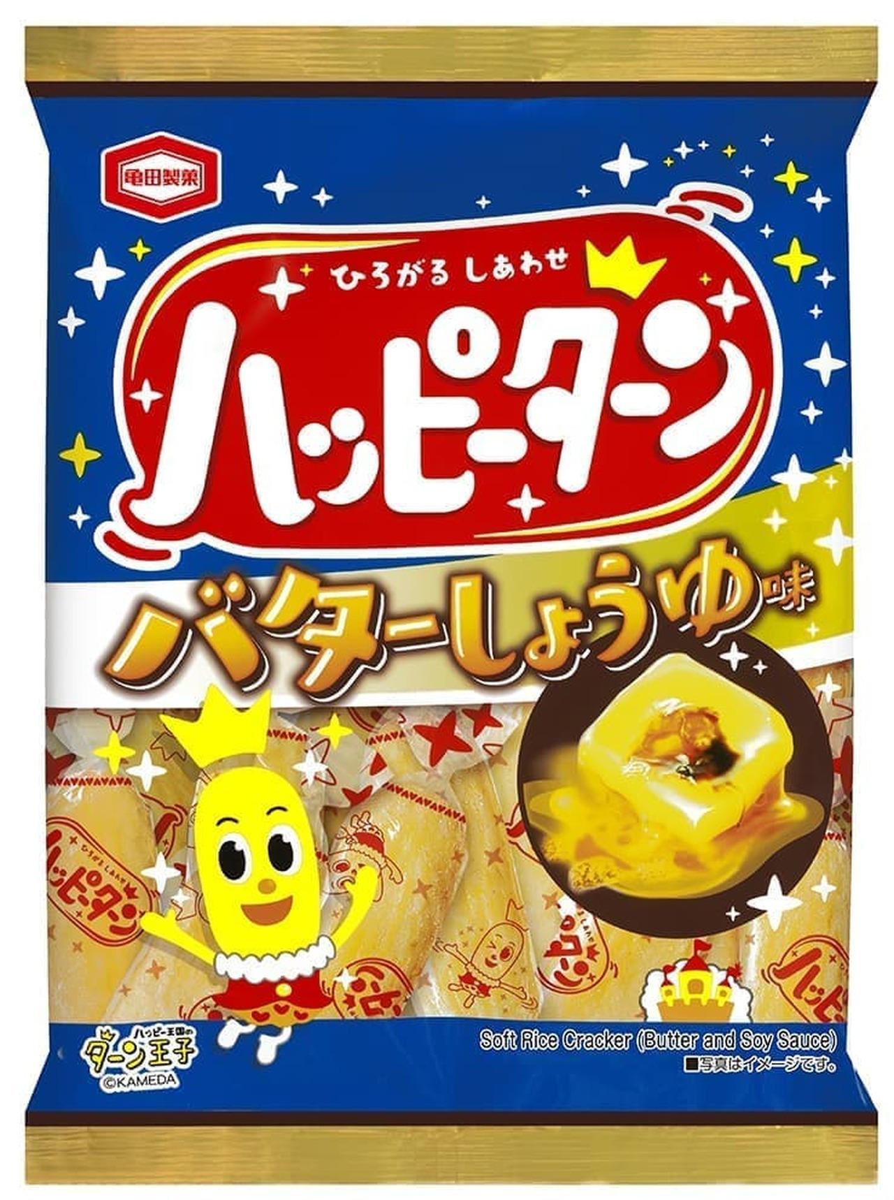 亀田製菓「81g ハッピーターン バターしょうゆ味」