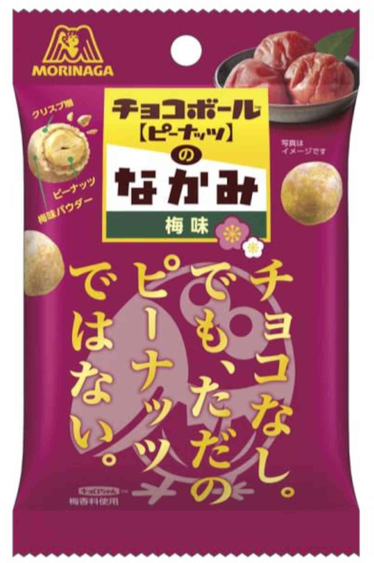 森永製菓「チョコボールのなかみ<梅味>」