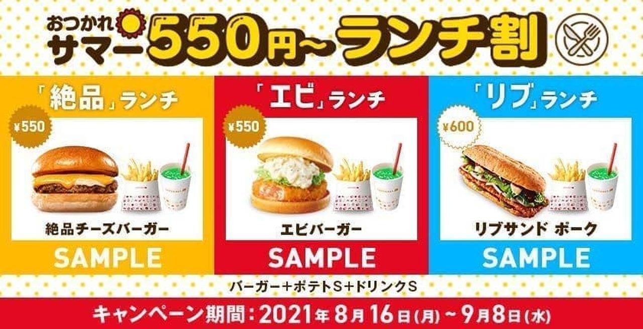 ロッテリア「おつかれサマー550円~ランチ割」