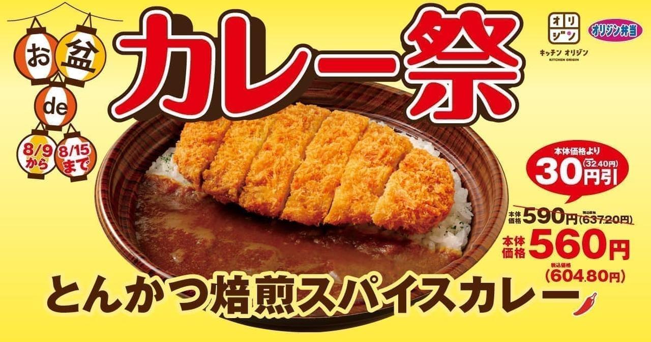 オリジン弁当・キッチンオリジン「お盆deカレー祭」