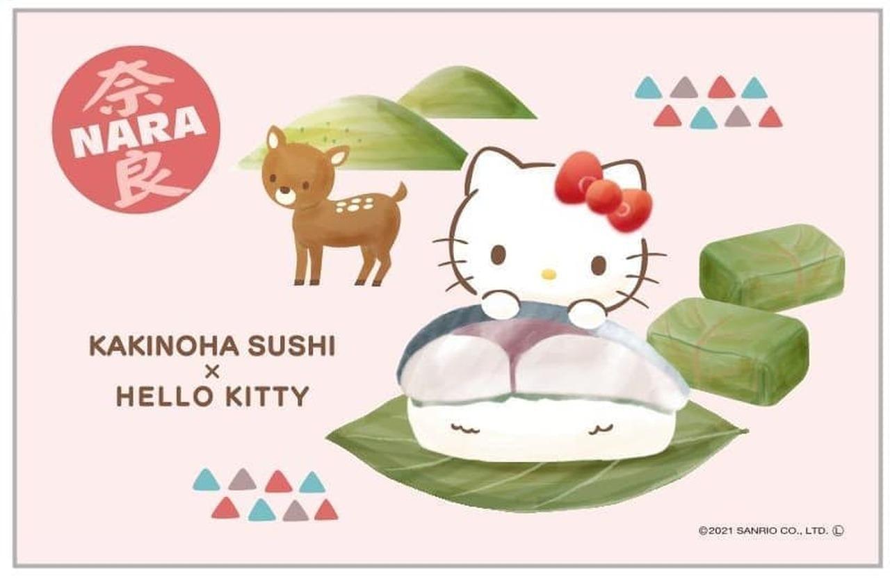 中谷本舗「ハローキティ 柿の葉寿司4種7個入」