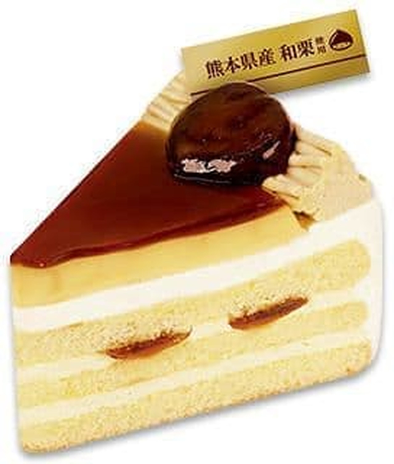 不二家洋菓子店「熊本県産和栗のプリンショート」