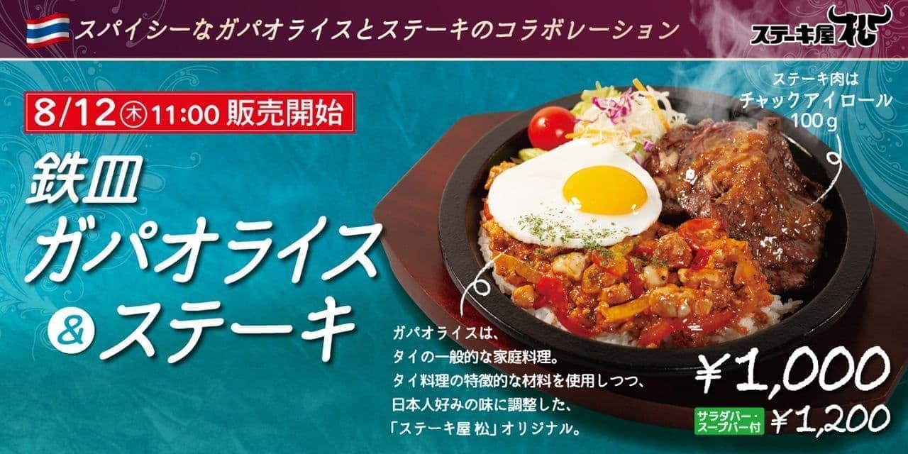 ステーキ屋 松「鉄皿ガパオライス&ステーキ」