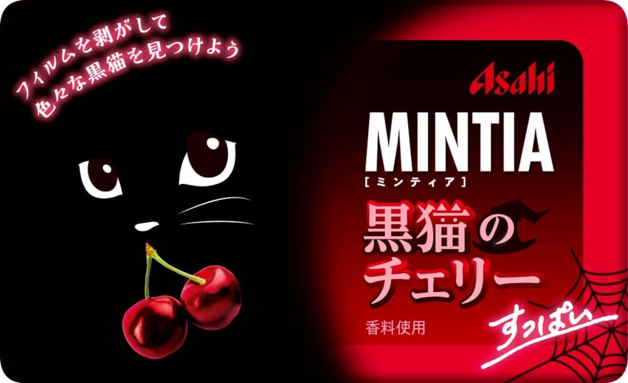 アサヒグループ食品「ミンティア 黒猫のチェリー」