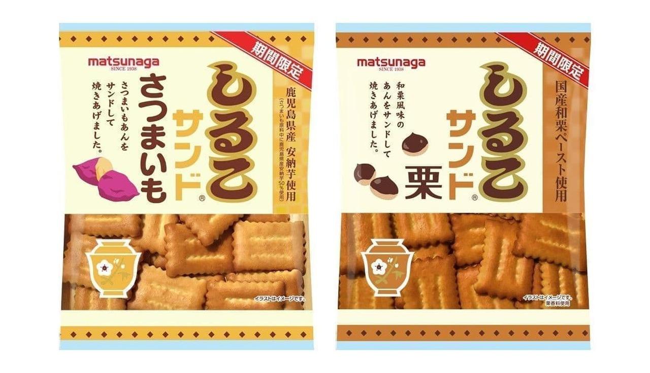 松永製菓「しるこサンドさつまいも」「しるこサンド栗」