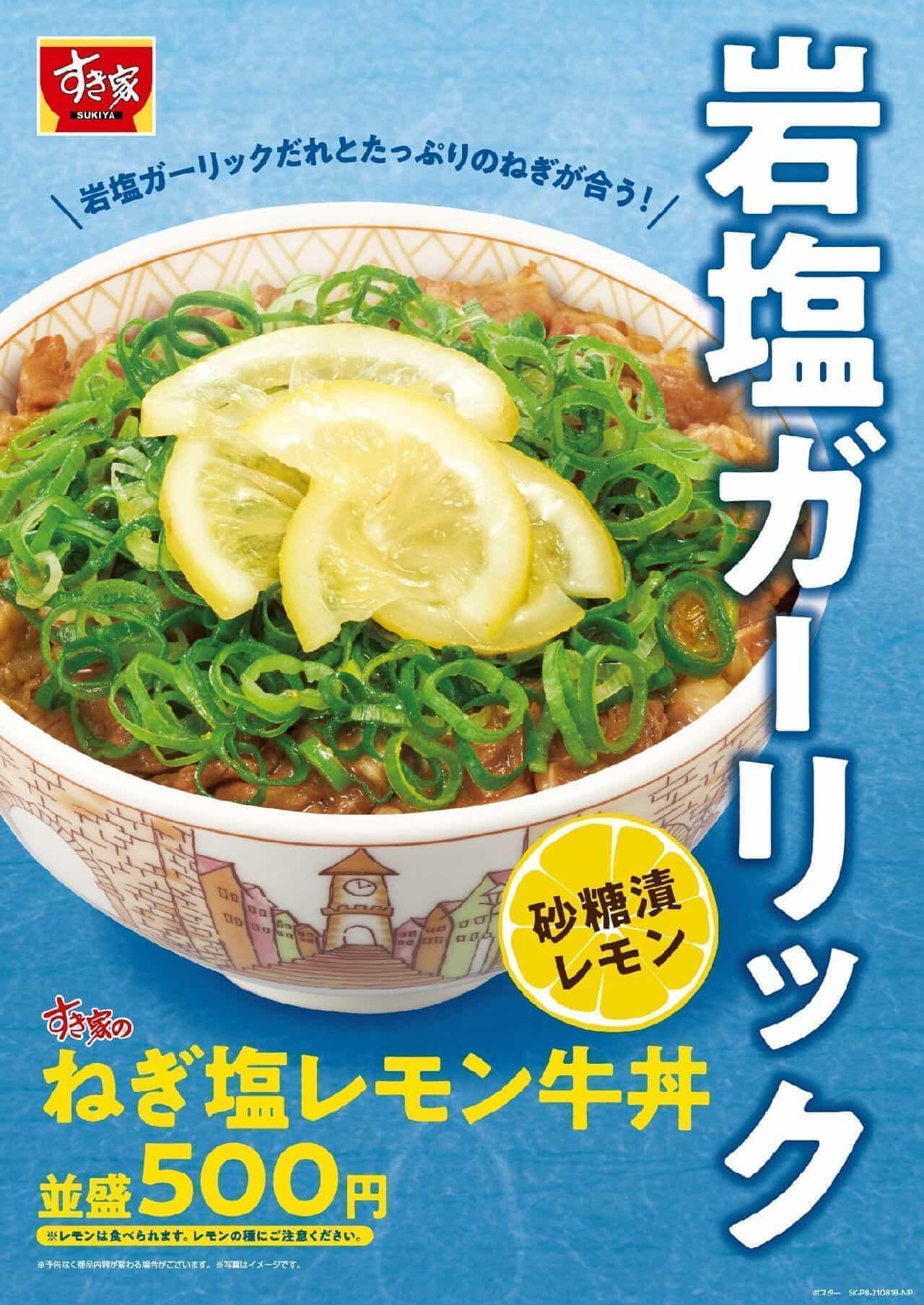 すき家「ねぎ塩レモン牛丼」