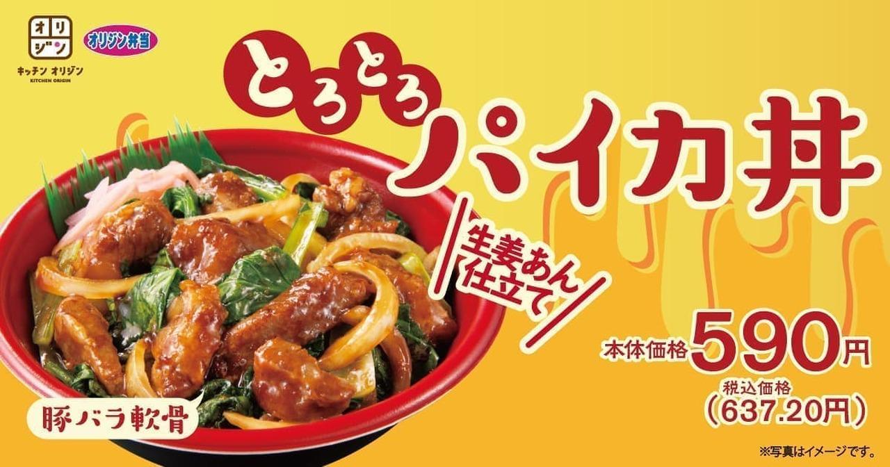 オリジン弁当「生姜あん仕立てのとろとろパイカ丼」