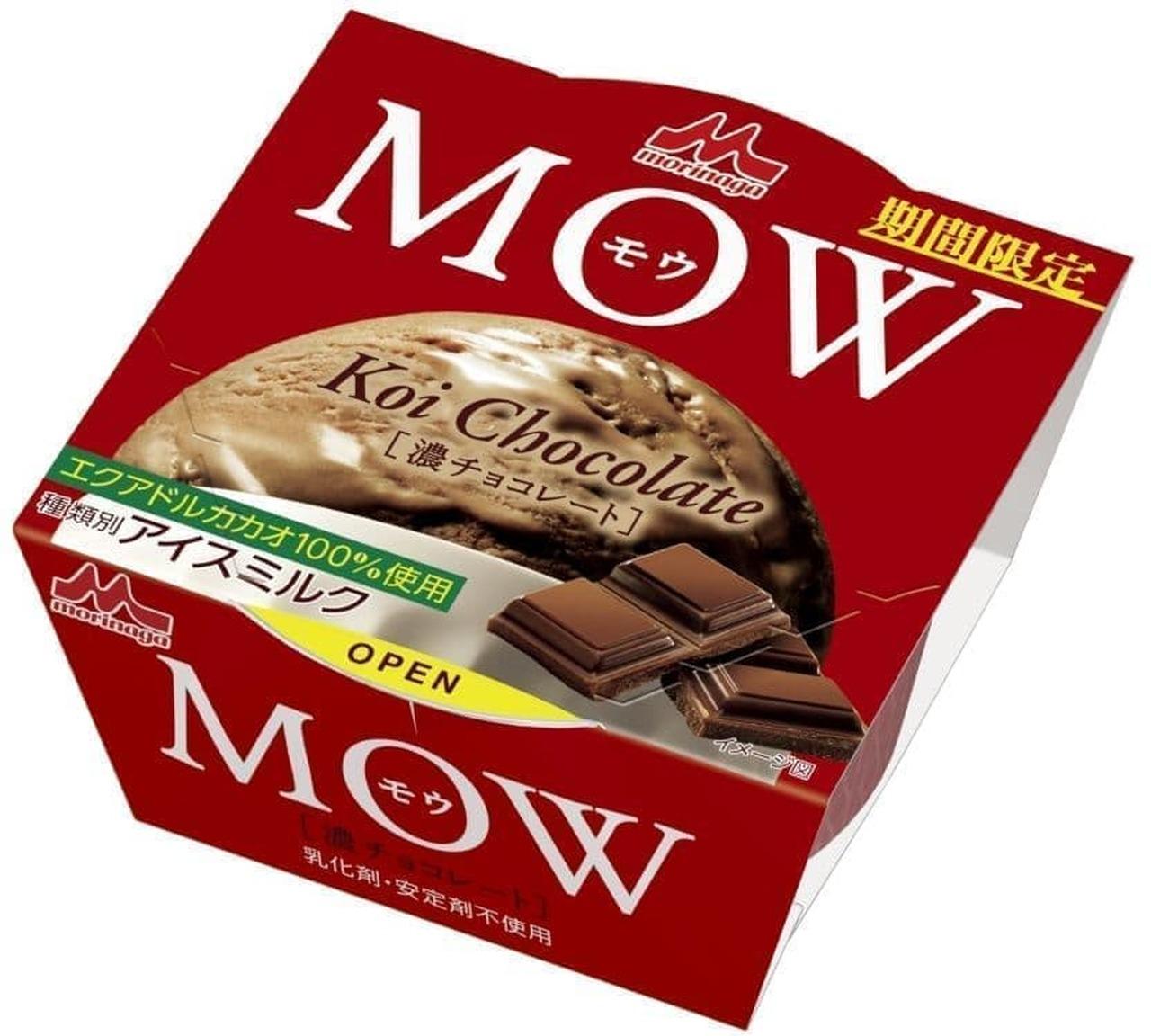 森永乳業「MOW 濃チョコレート」