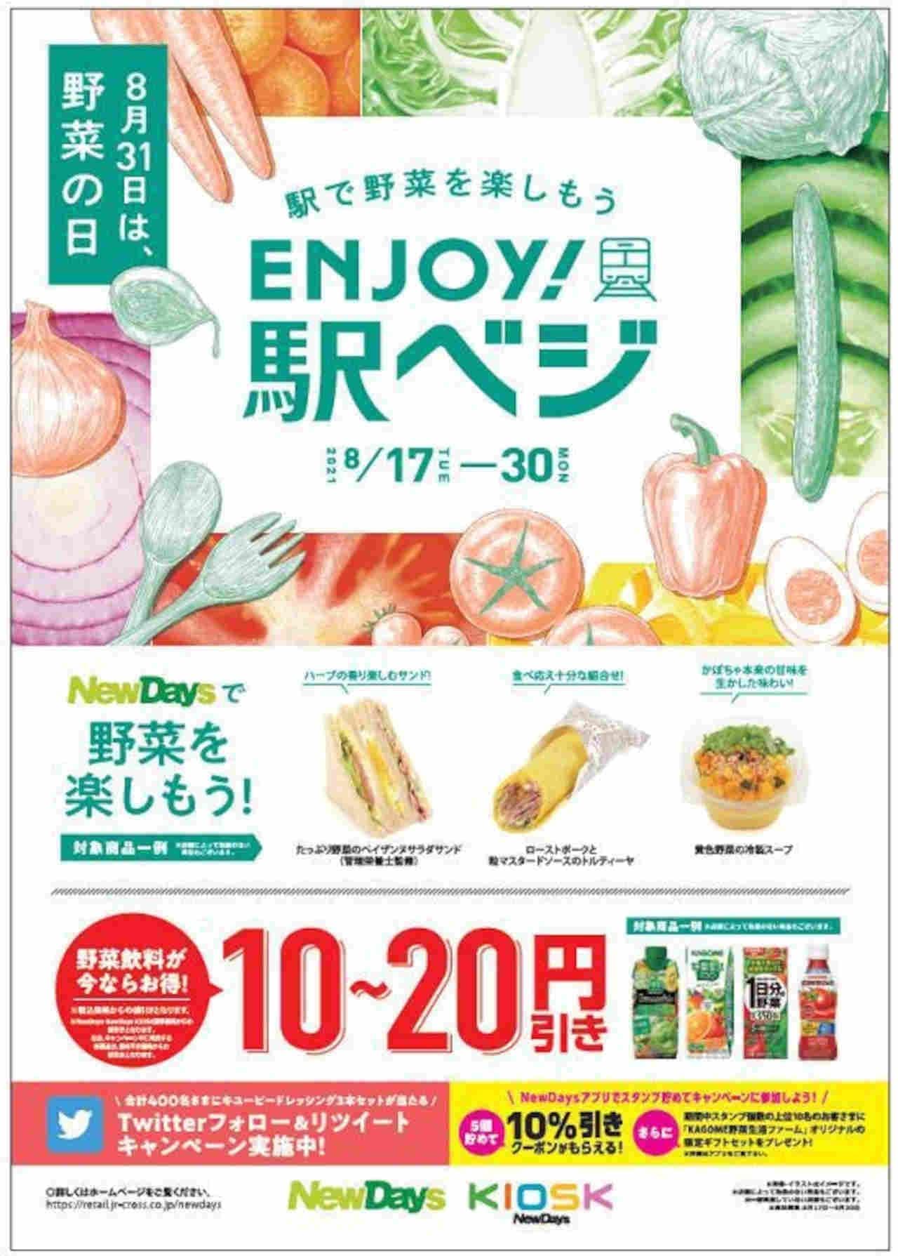 """ニューデイズ """"駅で野菜を楽しもう ENJOY!駅ベジ"""""""