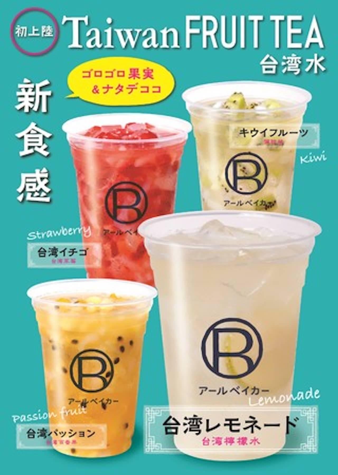 「台湾フルーツティー」4種R Baker(アールベイカー)から